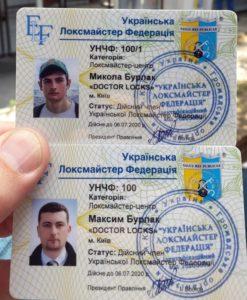 Член Українськохї Локсмайстер Федерації