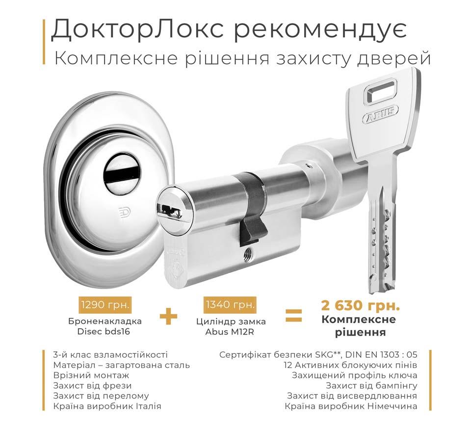 Комплексне рішення захисту дверей Страж
