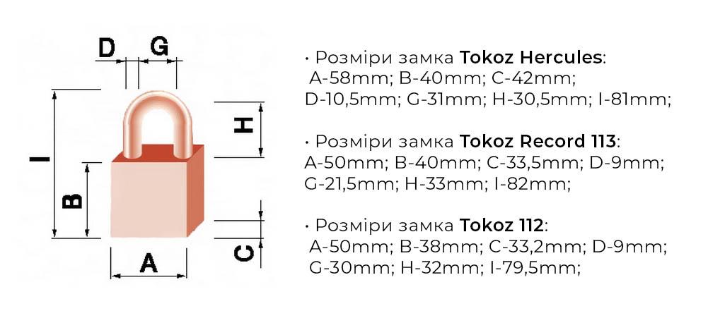 навісні замки tokoz дискові креслення